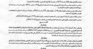 بسبب كورونا.. الحكومة الليبية تعلن عن حظر تجول لمدة أسبوعين في عدد من البلديات