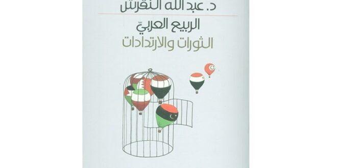 الربيع العربي حركة تاريخية فرضت قوانينها.. هل هي مؤامرة؟